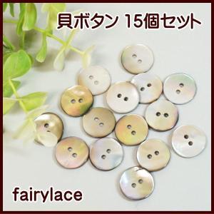 貝ボタン15個セット(15mm・丸・大)|fairy-lace