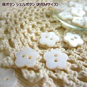 ボタン 貝ボタン シェルボタン 5個セット (お花Mサイズ) 手芸|fairy-lace