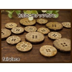 ボタン ココナッツボタン やしの実のボタン (お花)|fairy-lace