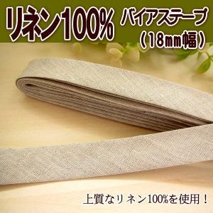 リネン100% バイアステープ 18mm幅 (両折) 1本売り|fairy-lace