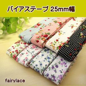 手芸 バイアステープ (お花・苺) 25mm幅 1本売り|fairy-lace
