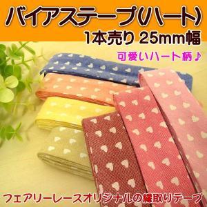 手芸 バイアステープ 25mm幅 (ハート) 1本売り|fairy-lace