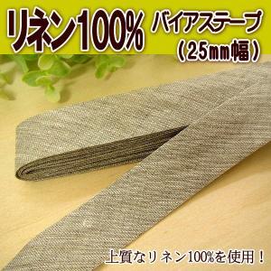 リネン 100% バイアステープ (25mm幅) 1本売り|fairy-lace