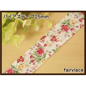 バイアステープ 25mm幅 両折 縁取りテープ (お花・大・ピンク)|fairy-lace