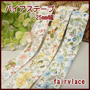 手芸 バイアステープ マーガレット・ベリー・お花25mm幅 (両折) 1本売り|fairy-lace