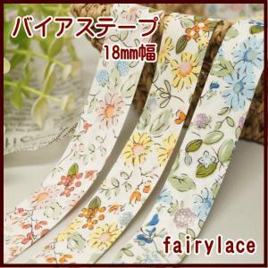手芸 バイアステープ マーガレット・ベリー・お花 18mm幅 (両折) 1本売り|fairy-lace