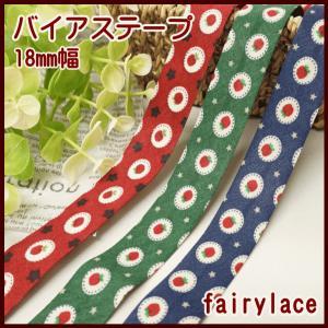 手芸 バイアステープ りんごと星18mm幅 (両折) 1本売り|fairy-lace