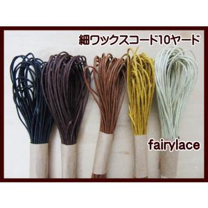 手芸 細 ワックスコード 10ヤード|fairy-lace