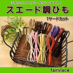 第2弾!スエード調 革ひも 1ヤード カット (合皮) 手芸|fairy-lace