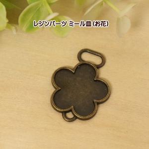 ミール皿 レジンパーツ (お花)|fairy-lace