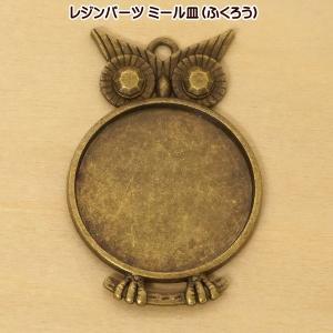 ミール皿 レジンパーツ(ふくろう)|fairy-lace