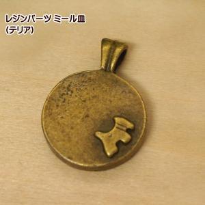 ミール皿 レジンパーツ(テリア)|fairy-lace