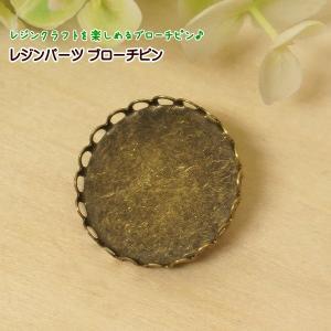 ブローチ ピン  レジンパーツ ミール皿|fairy-lace