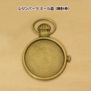 ミール皿 レジンパーツ (時計枠)|fairy-lace