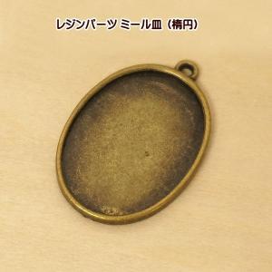 ミール皿 レジンパーツ(楕円)|fairy-lace