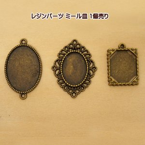 レジンパーツ レジンクラフト レジン台 ミール皿、フレームパーツ|fairy-lace