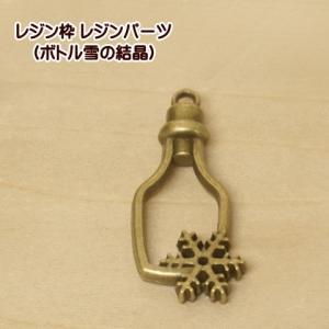レジン枠 空枠 レジンパーツ (ボトル/雪の結晶) アンティークゴールド色|fairy-lace