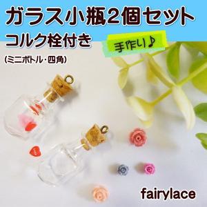 ガラス小瓶 2個セット コルク栓付き (ミニボトル・四角) チャーム|fairy-lace
