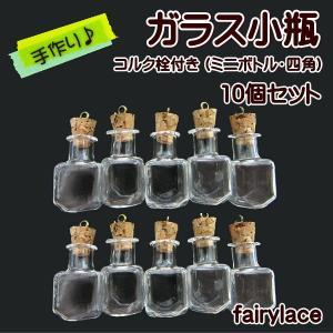 ガラス小瓶 10個セット コルク栓付き(ミニボトル・四角) レジンクラフト チャーム|fairy-lace