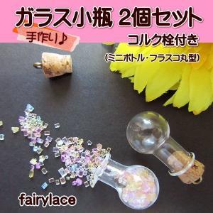 ガラス小瓶 2個セット コルク栓付き (ミニボトル・フラスコ丸型)) レジンクラフト チャーム|fairy-lace