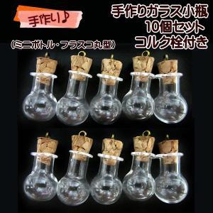 手作り ガラス小瓶 10個セット コルク栓付き (ミニボトル・フラスコ丸型) レジンクラフト チャーム|fairy-lace