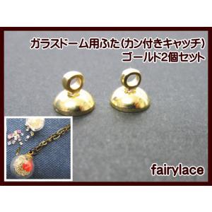 (別売り ふた)ガラスドーム用ふた(カン付きキャッチ)ゴールド 2個セット|fairy-lace