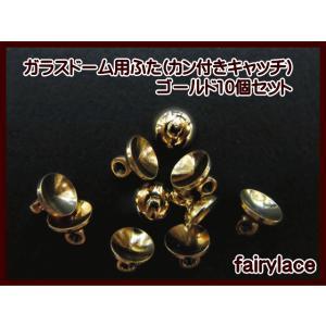 (別売り ふた) ガラスドーム用ふた(カン付きキャッチ) ゴールド10個セット|fairy-lace