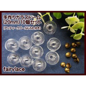 ガラスドーム(20mm) 10個セット (アンティークゴールドふた付き)手作り|fairy-lace