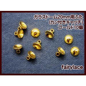 (別売り ふた) ガラスドーム(20mm)用ふた(カン付きキャッチ) ゴールド10個セット|fairy-lace