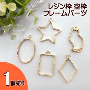 レジン枠 空枠 レジンパーツ1個売り(おすわり猫、星、楕円、長方形、ダイヤ型) 色:ゴールド|fairy-lace