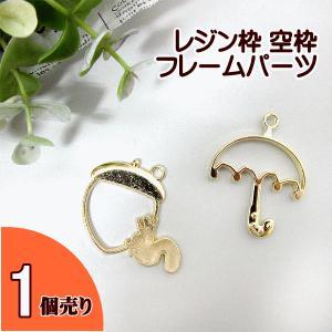 レジン枠 空枠 レジンパーツ 1個売り (どんぐりとリス、アンブレラ) 色:ゴールド|fairy-lace