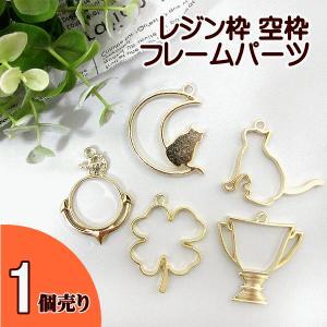 レジン枠 空枠 レジンパーツ1個売り (三日月と猫、猫しっぽ、イカリ、優勝カップ、クローバー) 色:ゴールド|fairy-lace