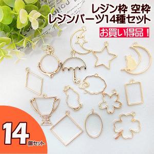 【メール便送料無料】 福袋 レジン枠 空枠 レジンパーツ14個セット 色:ゴールド|fairy-lace