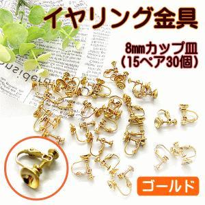 イヤリング金具 ネジバネ式 8mmカップ皿 15ペア(30個) 銅製・ゴールド|fairy-lace