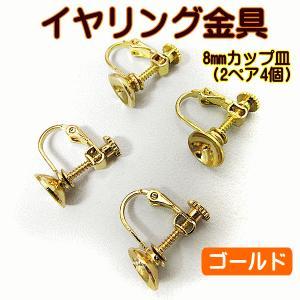 イヤリング金具 ネジバネ式 8mmカップ皿 2ペア(4個) 銅製・ゴールド|fairy-lace