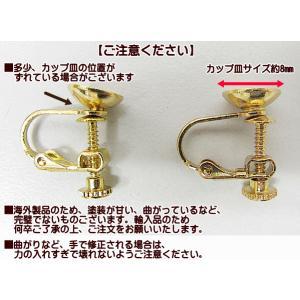 イヤリング金具 ネジバネ式 8mmカップ皿 2ペア(4個) 銅製・ゴールド|fairy-lace|03