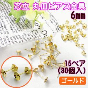 ピアス金具・芯立丸皿6mmピアス金具 (15ペア30個) ステンレス製・ゴールド|fairy-lace