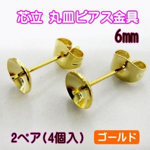 ピアス金具・芯立丸皿6mmピアス金具(2ペア4個) ステンレス製・ゴールド|fairy-lace