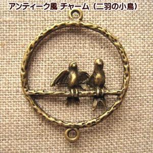 手芸 アンティーク風 チャーム (2羽の小鳥) 1個 アクセサリーチャーム アクセサリーパーツ|fairy-lace