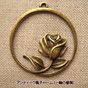 アンティーク風 チャーム アクセサリーパーツ (一輪の薔薇)|fairy-lace