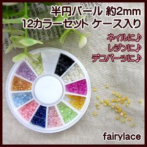 手芸 半円パール 12カラー セット ケース付き ネイル レジン|fairy-lace
