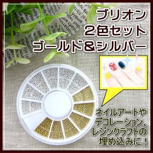 ブリオン 2色セット (ゴールド&シルバー) fairy-lace