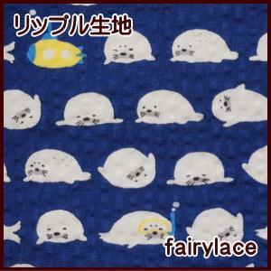 リップル生地 生地 アザラシの赤ちゃんと潜水艦 綿100%|fairy-lace