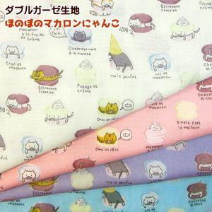 ダブルガーゼ 綿100% 生地 ほのぼのマカロンにゃんこ Wガーゼ 布 手芸 生地 猫 ねこ にゃんこ 日本製|fairy-lace