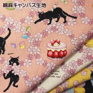 綿麻 コットン リネン キャンバス 生地 黒猫 スイーツ フラワー 花 ネコ|fairy-lace