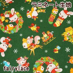 ラミネート生地 (クリスマスパーティー) くろすろ〜ど|fairy-lace