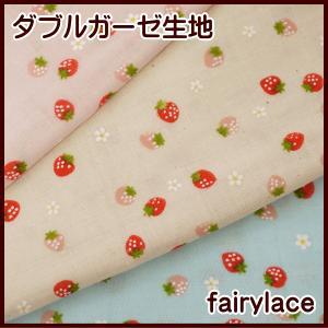 ダブルガーゼ ちいさないちご 生地 布 いちご ストロベリー フルーツ 果物 Wガーゼ 手芸 綿100% fairy-lace
