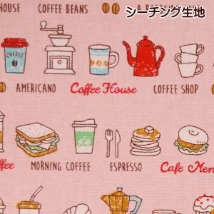 コーヒー好きにはたまらない!楽しいシーチング生地♪ ※お一人様2mまで 幅:約108cm 素材:シー...