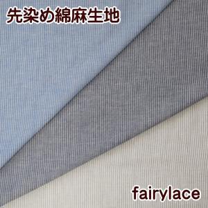 綿麻 先染め ワッシャー加工 生地 ピンストライプ ストライプ 手芸|fairy-lace