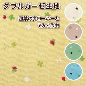【大特価】Wガーゼ ダブルガーゼ 綿100% 生地 布 四葉のクローバー と てんとう虫 fairy-lace
